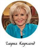 Глория Коупленд
